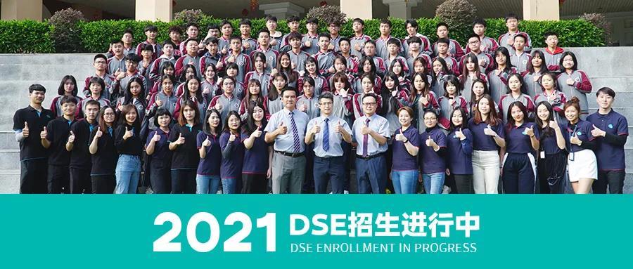 活石学院2021DSE课程招生简章