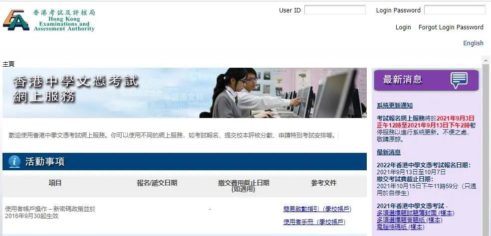 香港DSE | 2022届香港DSE于将9月13日开始接受报名!